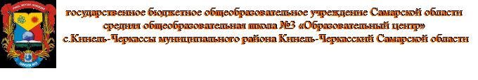 Школа №3 с.Кинель-Черкассы